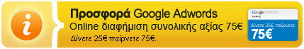 50 € google coupon