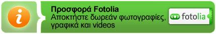 Προσφορά Fotolia